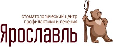 """Стоматология """"Ярославль"""""""
